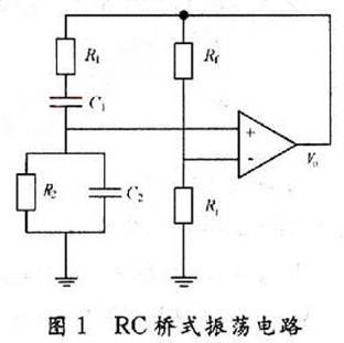 rc桥式振荡电路